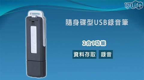 只要369元起(含運)即可享有原價最高6,360元隨身碟型USB錄音筆:(A)8GB-1入/2入/3入/4入/(B)16GB-1入/2入/3入/4入,顏色:藍/黑/全黑,享保固3個月。