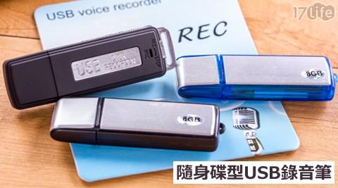隨身碟型USB錄音筆