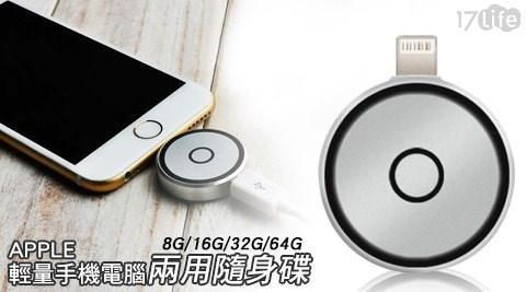 只要699元起(含運)即可購得原價最高9980元iOS超迷你輕量高速蘋果手機電腦兩用隨身碟系列1入/2入:(A)8G/(B)16G/(C)32G/(D)64G;顏色:金/灰白,享3個月保固。