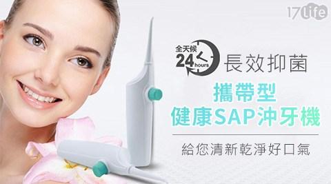 平均每入最低只要283元起(含運)即可購得攜帶型健康SAP沖牙機1入/2入/3入/4入。
