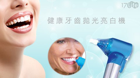 健康牙齒/拋光亮白機/牙齒/亮白/牙齒美白