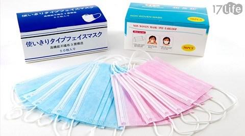 宅配:平均每盒最低只要90元起(3盒免運)即可購得三層不織布口罩(50入/盒),大人用/小孩用:(A)任選1盒/(B)任選2盒/(C)任選4盒,大人用藍色、綠色隨機出貨;小孩用白色、粉色、藍色隨機出貨。