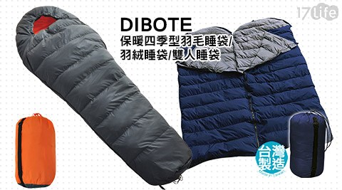 只要1,099元起(含運)即可享有【DIBOTE】原價最高5,960元保暖睡袋系列只要1,099元起(含運)即可享有【DIBOTE】原價最高5,960元保暖睡袋系列:(A)四季型100%天然羽毛睡袋(灰橘)1入/2入/(B)輕量型90/10天然羽絨睡袋(橄欖綠)1入/2入/(C)四季型可拼接雙人睡袋(藍灰)1組(2入/組)。