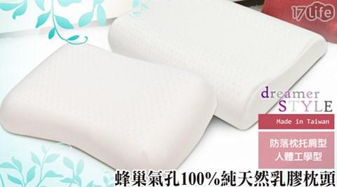 平均每入最低只要425元起(含運)即可購得國際認證蜂巢氣孔100%純天然乳膠枕頭1入/2入/4入,款式:防落枕拖肩型/人體工學型。
