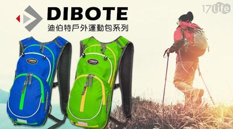 迪伯特DIBOTE-20L極限騎行包
