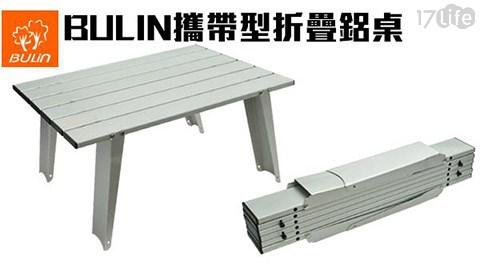 BULIN/攜帶型折疊鋁桌/攜帶型/摺疊桌/桌子