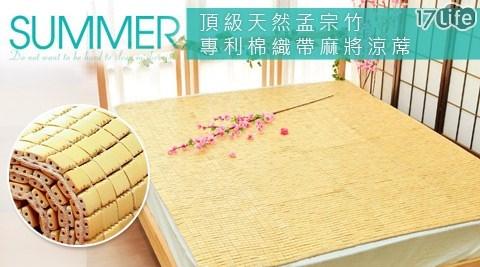 只要1280元起(含運)即可購得原價最高13000元頂級天然孟宗竹專利棉織帶麻將涼蓆系列1入/2入:(A)單人3尺-約90x180cm/(B)雙人5尺-約150x180cm/(C)加大6尺-約180x180cm。