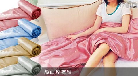 只要529元起(含運)即可購得原價4400元晶鑽涼感緞面涼被系列:(A)奢華晶鑽絲光緞面涼被任選1入/2入/(B)涼感紗緞面涼被任選1入/2入,皆有多種顏色可選。