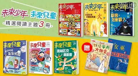 未來兒童/未來少年/熱門/組合/套書/書本/書籍/學習