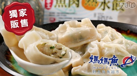 媽媽魚野生海魚超市-手工魚肉熟水餃兩包