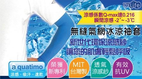 平均每雙最低只要120元起(含運)即可購得台灣製無縫氣網冰涼袖套1雙/2雙/4雙/6雙/7雙,多色任選。