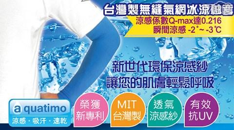 平均每雙最低只要128元起(含運)即可購得台灣製無縫氣網冰涼袖套1雙/2雙/4雙/6雙,顏色:黑/藍/粉。