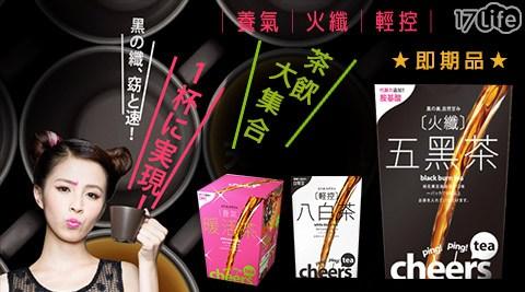 Ping ping cheers/養氣/纖體/輕控/茶飲/熱茶