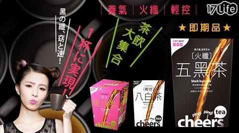 Ping ping cheers/養氣/火纖/輕控/茶飲/減肥/黑豆茶/薏仁水/茶/養氣暖活茶/火纖五黑茶/輕控八白茶