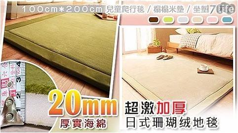 超激加厚/加厚/日式珊瑚絨地毯/日式/珊瑚絨/地毯/地墊/瑜珈墊