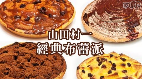 山田村一/經典布蕾派/原味布蕾派/提拉米蘇派/巧克蛋糕布蕾派/香蕉巧克慕斯派/原味蛋糕布蕾派/焦糖蛋糕布蕾派