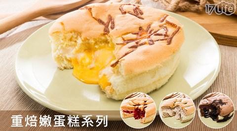 山田村一-重焙嫩蛋糕系列