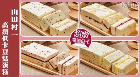 平均每條最低只要159元起(4條免運)即可購得【山田村一】高纖低卡豆麩蛋糕1條/4條/8條/12條,多種口味任選。