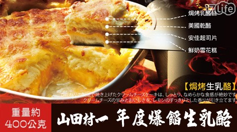 山田村一-年度爆餡生乳酪