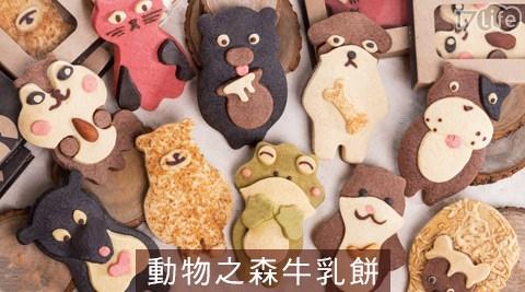平均每個最低只要50元起(含運)即可購得【山田村一】動物之森牛乳餅4個/8個/10個/15個,多款造型任選。