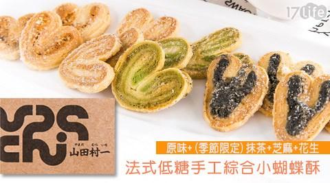 平均最低只要99元起(2入免運)即可享有【山田村一】法式低糖手工綜合小蝴蝶酥(原味+(季節限定)抹茶+芝麻+花生):1入/4入/6入/8入。