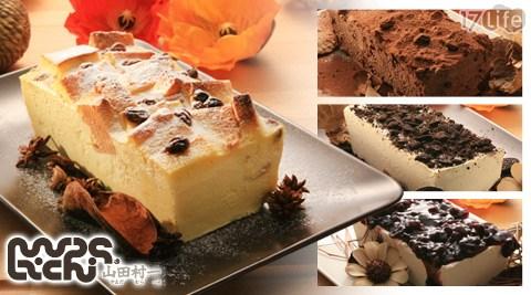 平均每盒最低只要140元起(3盒免運)即可購得【山田村一】網路人氣手作烘焙蛋糕任選1盒/10盒/20盒,口味:原味蛋糕布蕾/藍莓提拉米蘇/森田芝士乳酪/巧克蛋糕布蕾/皇家提拉米蘇。