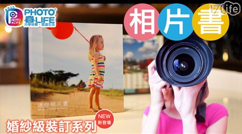 Photolife-相片寫真書系列