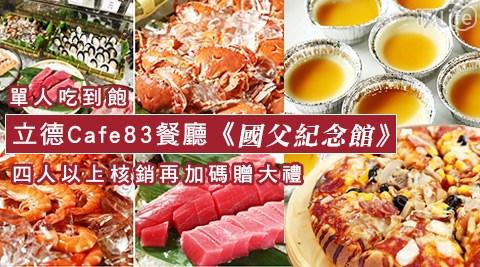 立德Cafe83餐廳(國父紀念館)/自助餐/吃到飽/東區/Cafe/牛排/鮭魚/生魚片/鮭魚/比薩/明治冰淇淋/Buffet/buffet