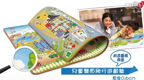 元儿童双面爬行游戏垫(动物棋+飞行棋款)一入/二入
