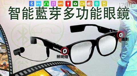 八合一高清影錄藍芽智能眼鏡