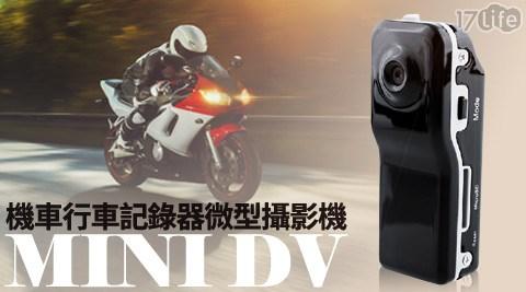 只要470元(含運)即可購得原價1980元即可購得機車迷你多功能行車記錄器/微型攝影機1台。