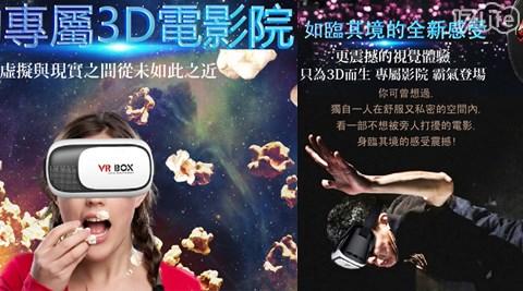 第三代3D影院影片虛擬實境眼鏡(個人3D電影院)