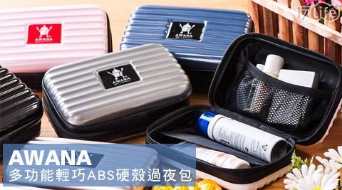 平均每個最低只要269元起(含運)即可購得【AWANA】多功能輕巧ABS硬殼過夜包1個/2個/4個,顏色:粉紅/鋼琴黑/純白/金屬銀/香檳金/金屬藍。