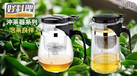 好料理-沖茶器系列