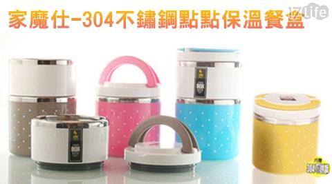 家魔仕/304不鏽鋼單層/雙層/三層倍麗保溫餐盒/保溫餐盒/便當盒/餐盒
