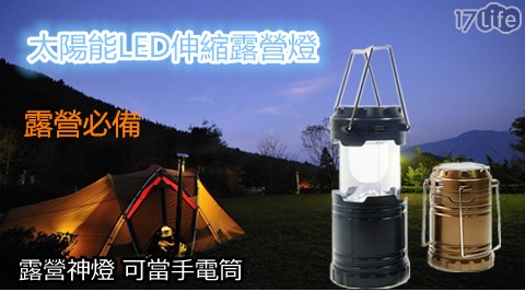太陽能LED伸縮式露營燈