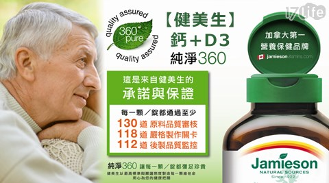 平均最低只要119元起(含運)即可享有【健美生】鈣+D3平均最低只要119元起(含運)即可享有【健美生】鈣+D3:1瓶/2瓶/4瓶(100粒/瓶)。