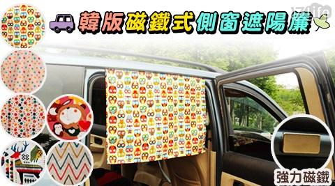 韓版/磁鐵式/側窗/遮陽簾/窗簾/車用/車窗/防曬