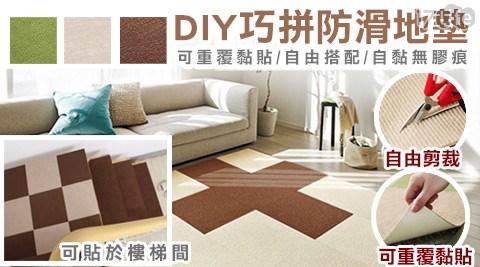 DIY/巧拼/防滑地墊/防滑/地墊