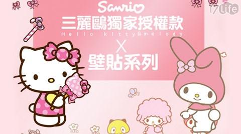 三麗鷗獨家授權Hello Kitty&My Melody超可愛DIY無痕壁貼
