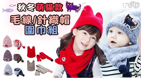 秋冬/萌貓款/毛線/針織帽/圍巾/針織/保暖