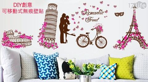 风车/蝴蝶飞花花/城市剪影/巴黎铁塔凯旋门/爱苗/梦幻庭园/甜蜜爱心树
