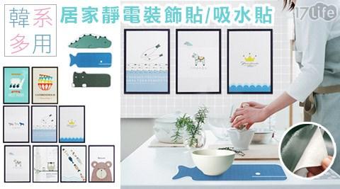韓系/居家/靜電/裝飾貼/吸水貼/壁貼