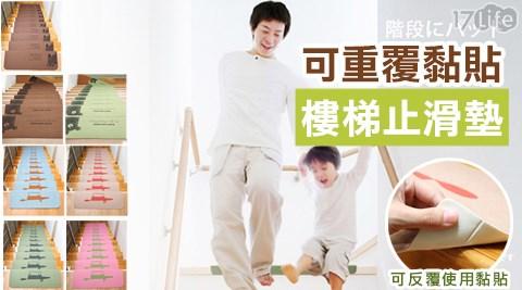 可重覆黏貼樓梯止滑墊