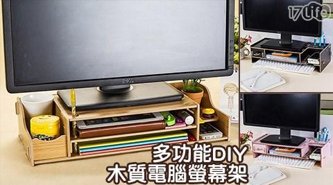多功能DIY木質電腦螢幕17life刷卡優惠架