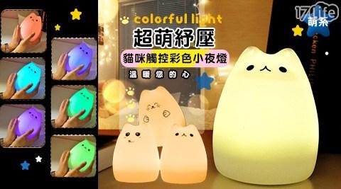 平均每入最低只要259元起(含運)即可購得超萌紓壓貓咪觸控彩色小夜燈任選1入/2入/4入/8入,款式:微笑貓/瞇眼貓/調皮貓。