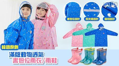 可愛滿版動物帶書包位雨衣或雨鞋/可愛滿版動物帶書包位雨衣/雨衣/雨鞋