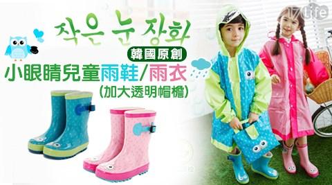 平均每入最低只要359元起(含運)即可享有韓國原創小眼睛兒童雨鞋/雨衣1入/2入/4入,顏色:玫紅色/綠色,尺寸:S/M/L。