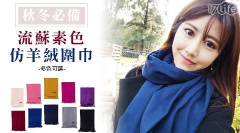 秋冬/素色/羊絨/圍巾