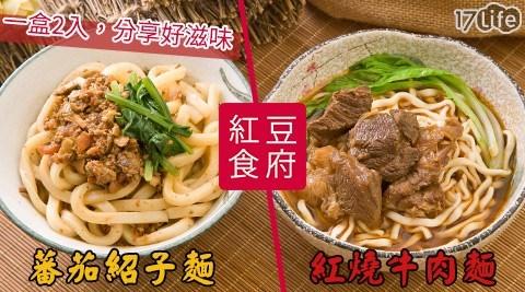 紅豆食府-蕃茄紹子麵/紅燒牛肉麵